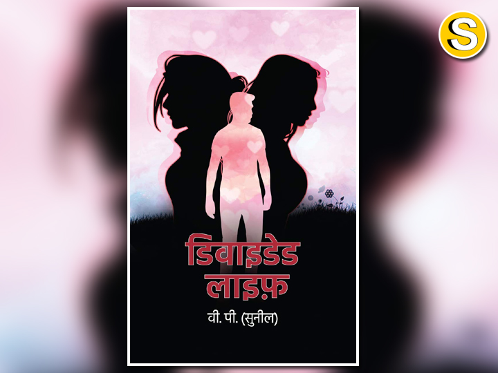 divided-life-hindi-book