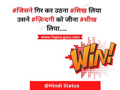 Hindi Status- www.topics-guru.com