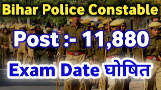 Bihar Police Constable Exam Date 2019 - 20 ( 11,880 Post ) Admit Card