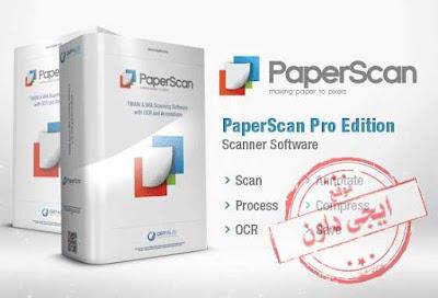تحميل برنامج سكانر للكمبيوتر 2020 PaperScan مجانا كامل