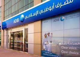 وظائف لطلبة كلية التجارة  فى مصرف أبوظبي الإسلامي فى مصر لعام 2019