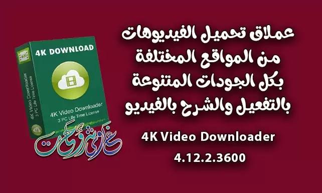 تحميل برنامج 4K Video Downloader 4.12.2.3600 64/32bit كامل بالتفعيل مدى الحياة.