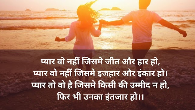 Love Shayari in Hindi - Love Status In Hindi - Love शायरी