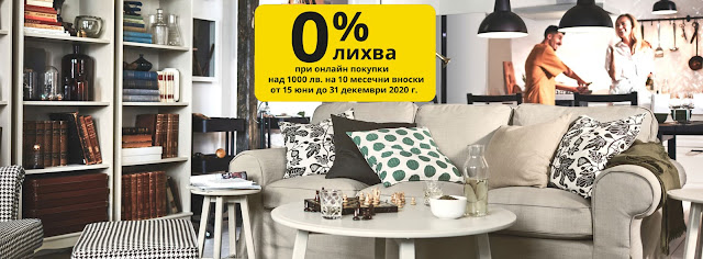 https://www.ikea.bg/offers/zero-interest