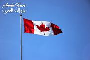 الهجرة إلى كندا وطلب الحصول على الإقامة والجنسية