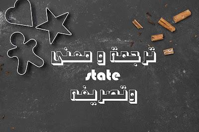 ترجمة و معنى state وتصريفه