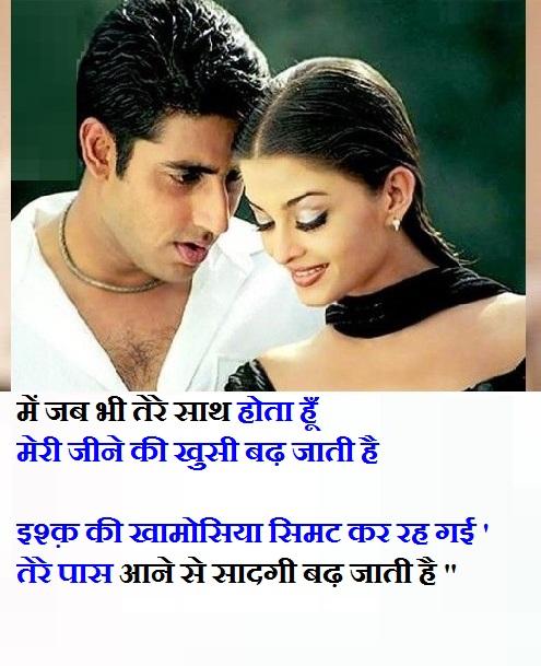 love status, romantic status, romantic shayari hindi, romantic shayari hindi mai, romantic shayari for boyfriend, 2 line romantic shayari in hindi, whatsapp status video romantic, whatsapp status video download, romantic shayari on love in hindi, में जब भी तेरे साथ होता हूँ-मेरी जीने की खुसी बढ़ जाती है-इश्क़ की खामोसिया सिमट कर रह गई-तेरे पास आने से सादगी बढ़ जाती है