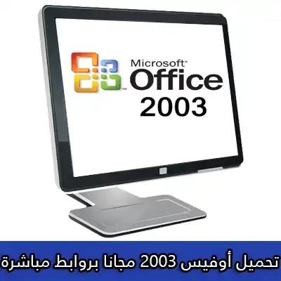تحميل برنامج اوفيس Office 2003