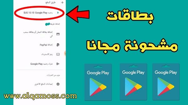 افضل تطبيق لربح بطاقات جوجل بلاي