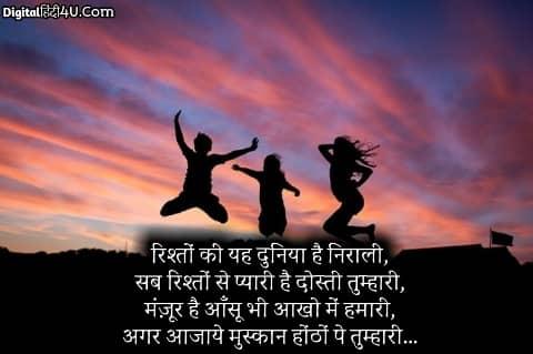 Hindi yaari dosti shayari