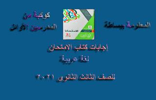 إجابات كتاب الامتحان عربى للصف الثالث الثانوى 2021