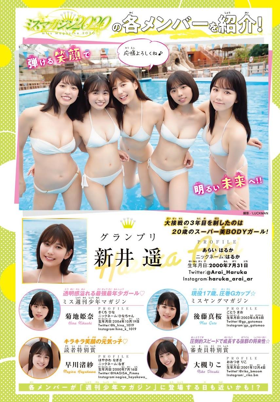 [Shonen Magazine] 2020 No.47 沢口愛華