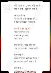 Samarth He Tere Lahu Me Christian song Lyrics Hindi सामर्थ हे तेरे लहू में ख्रिश्चियन सॉन्ग लिरिक्स हिंदी
