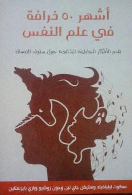 تحميل كتاب أشهر 50 خرافة فى علم النفس  ستيفن جاى لين