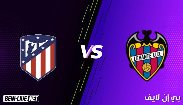 مشاهدة مباراة اتلتيكو مدريد وليفانتي بث مباشر اليوم بتاريخ 17-02-2021 في الدوري الاسباني