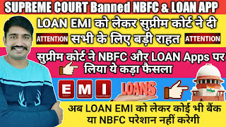 SAVE THEM INDIA FOUNDATION  CASE IN SUPREME COURT ON LOAN EMI OR NBFC
