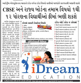 Free Learning App For Std 1 To 12 All Subjects As Per CBSE And State Boards