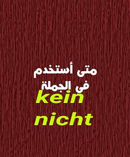 متى نستخدم Kein und nicht