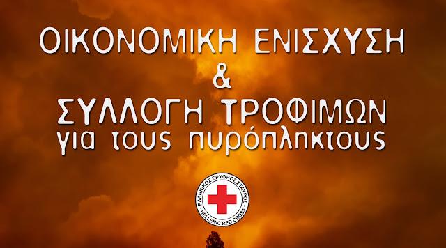 Ελληνικός Ερυθρός Σταυρός: Άνοιγμα λογαριασμού και συγκέντρωση τροφίμων για τους πυρόπληκτους