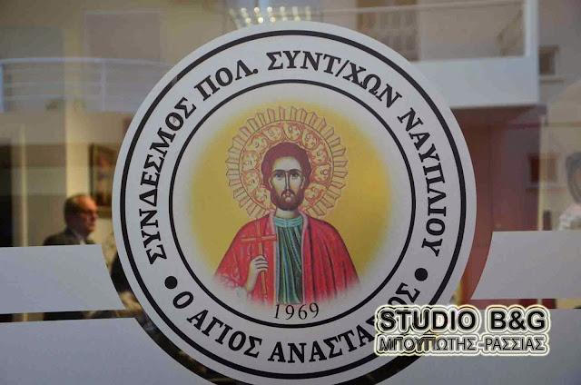 Αναβολή αρχαιρεσιών στο Σύλλογο Πολιτικών Συνταξιούχων Ναυπλίου