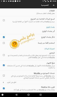 خيارات الخصوصية برنامج فايرفوكس 2020
