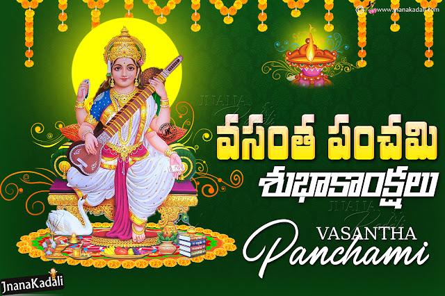 telugu greetings on vasantha panchami, vasantha panchami significance in telugu, telugu festivalgreetings