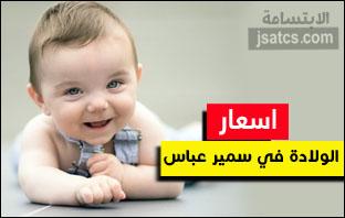 اسعار الولادة في مستشفى سمير عباس