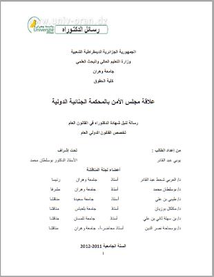 أطروحة دكتوراه: علاقة مجلس الأمن بالمحكمة الجنائية الدولية PDF
