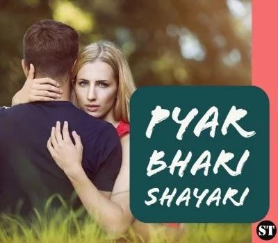 50+ रोमांटिक प्यार भरी शायरी दो लाइन 2020 | pyar bhari shayari for girlfriend,wife ,husband,boyfriend