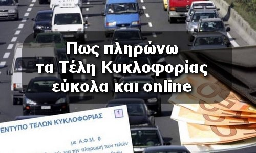 Πως να πληρώσεις τα Τέλη Κυκλοφορίας εύκολα και Online
