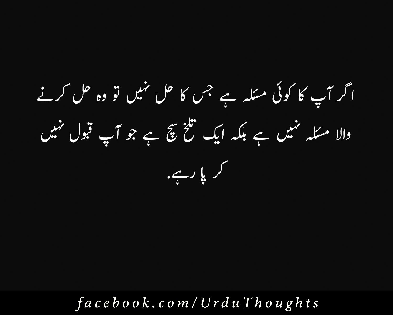 Urdu Quotes Urdu Sayings Quotmustansar Hussain Tararquot T