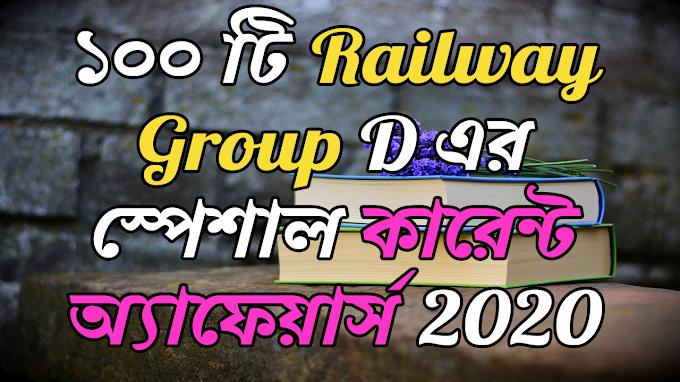 Railway Group D Current Affairs and GK in Bengali 2020 | রেলওয়ে গ্রুপ ডি কারেন্ট অ্যাফেয়ার্স  2020 | WBsheme
