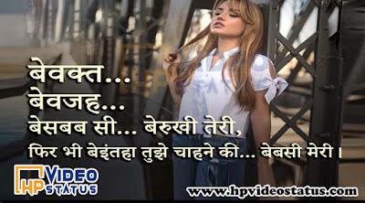 Love Shayari Hindi Mai, Amazing Collection of Love Shayari