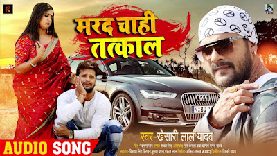 Marad Chahi Tatkaal Song Lyrics by Khesari Lal Yadav - Bhojpuri Songs 2020