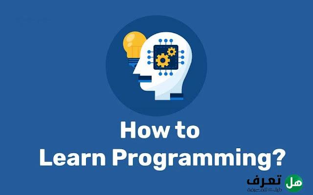 كيف تتعلم البرمجة للمبتدئين
