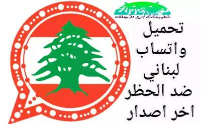تحمیل واتساب لبناني LobnaniWhatsApp ضد الحظر اخر اصدار