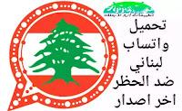واتساب لبناني LobnaniWhatsApp
