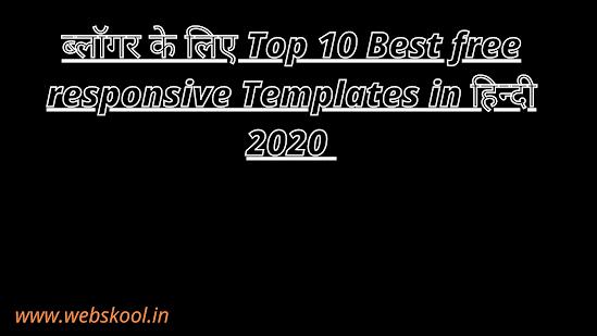 ब्लॉगर के लिए Top 10 Best free responsive Templates in हिन्दी 2020