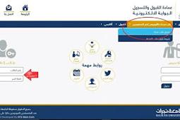 Tutorial Tata Cara Mendaftar Beasiswa Najran University Arab Saudi