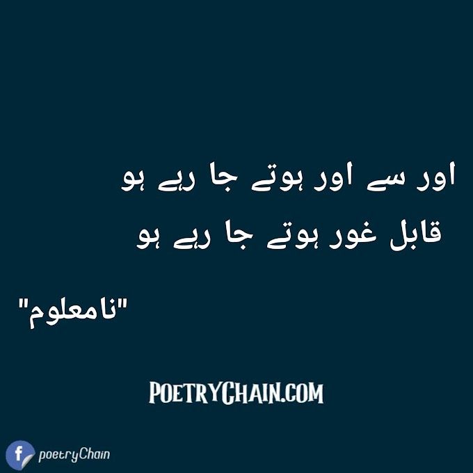 Or Sa Or Hota Ja Rha Ho || Urdu Poetry
