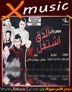 مهرجان الدق اشتغل لـ كاتى و كمال عجوه توزيع عمرو حاحا و حتحوت 2017