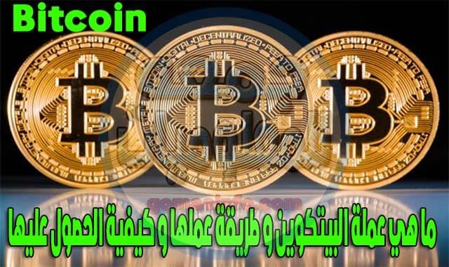 ما هي عملة البيتكوين و طريقة عملها و كيفية الحصول عليها | Bitcoin