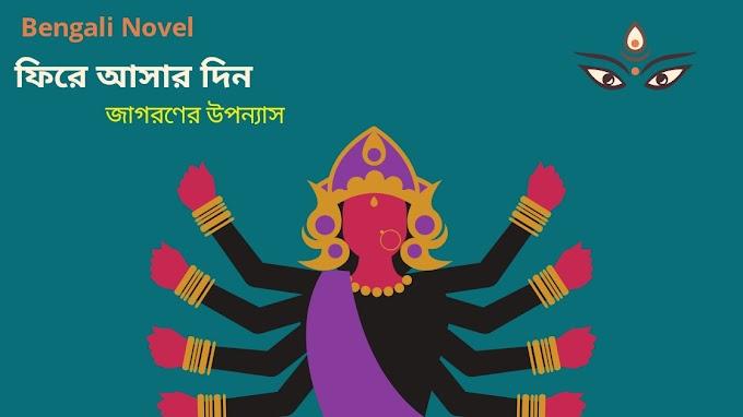 Bengali novel, Fire asar din [last part]