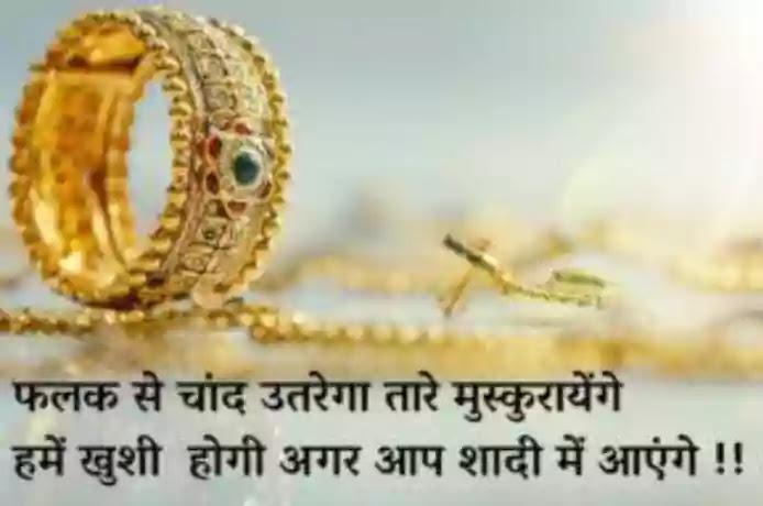 invitation marriage shayari न म त रण व व ह श यर hindi shayari for marriage invitation card marriage invitation shayari in hindi