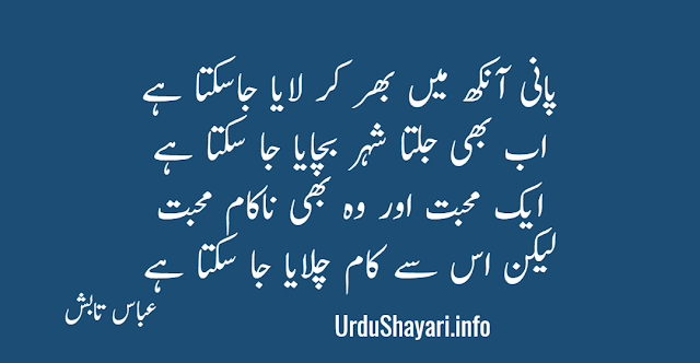 Images for two line urdu shayari - latest abbas tabish poetry on Mohabbat