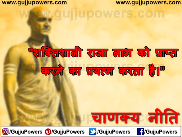 chanakya quotes for business
