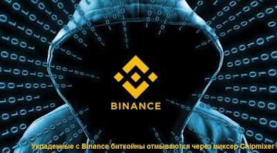 Украденные с Binance биткойны отмываются через миксер Chipmixer