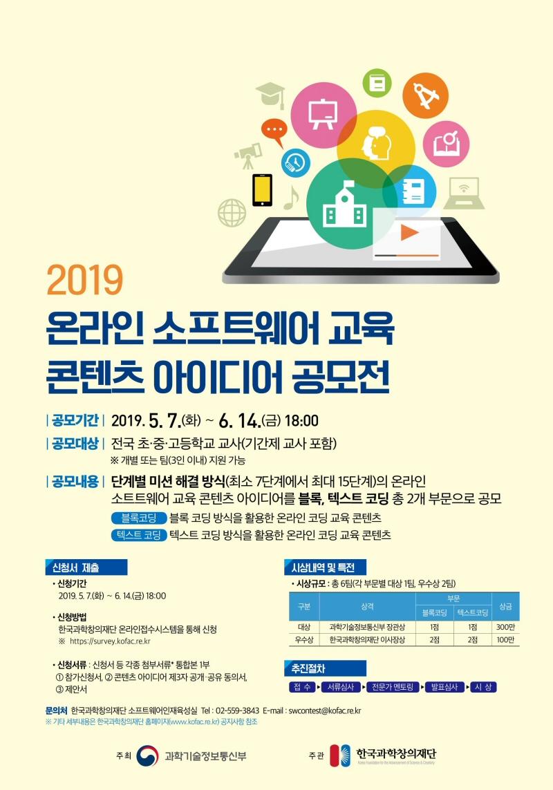 2019 온라인 소프트웨어 교육 콘텐츠 아이디어 공모전 개최