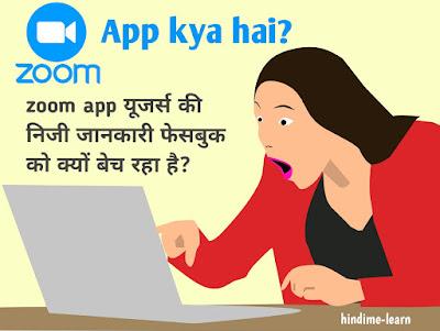 Zoom app kaise use kare