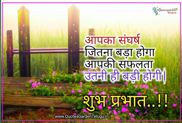 Good-morning-inspirational-quotes-life-quotes-in-Hindi-shayari-free-download